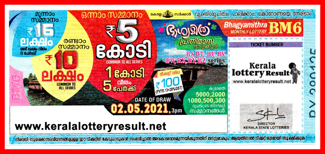 "BUY BHAGYAMITHRA Kerala lottery 02-05-21 ""BM 06"" : Online Lottery Purchase"