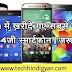 India में सबसे ज्यादा ख़रीदे जाने वाले ये 5 स्मार्टफोन | जरूर देखे