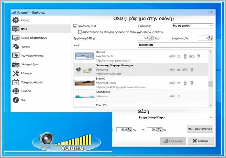 Volume²  :  Προηγμένη, δωρεάν εφαρμογή, ελέγχου έντασης  ήχου των Windows