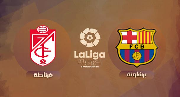 مشاهدة مباراة برشلونة وغرناطة بث مباشر اليوم 20 سبتمبر 2021 في الدوري الاسباني
