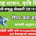 """Paddy Reaper cum Binder"" Scheme Of Maharashtra Government 2019"