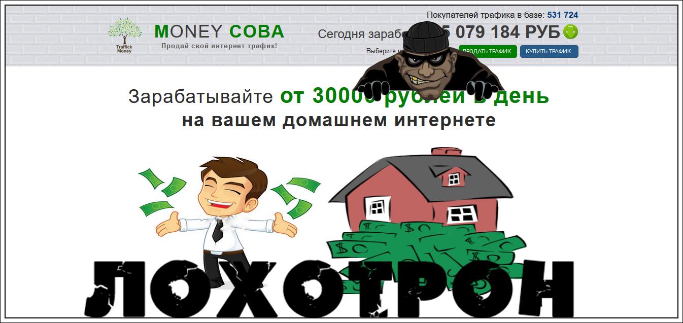 Платформа MONEY COBA Отзывы, развод, обман?