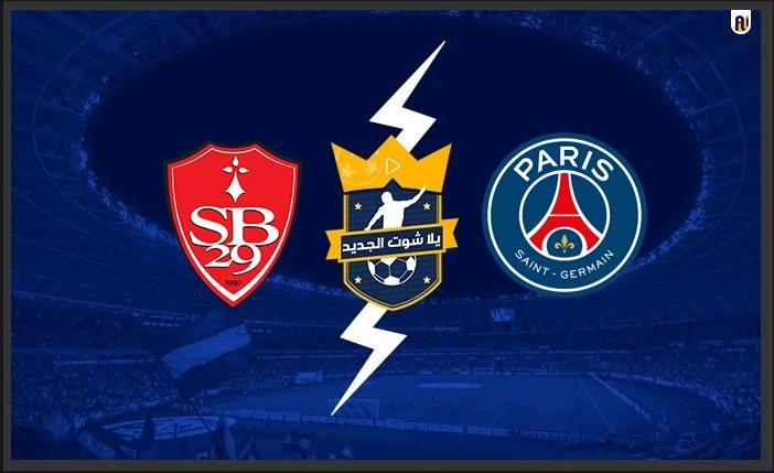 نتيجة مباراة باريس سان جيرمان وبريست اليوم  في الدوري الفرنسي