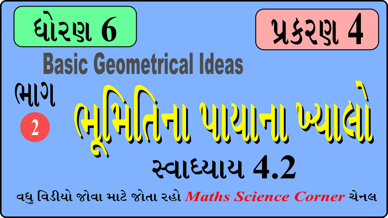 Maths Std 6 Ch 4 Exercise 4.2 Video