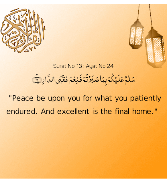Quran Verses Images For Whatsapp Free Download 20 Awesome Quran Verses Images About Patience For Whatsapp Facebook And Twitter Free Download