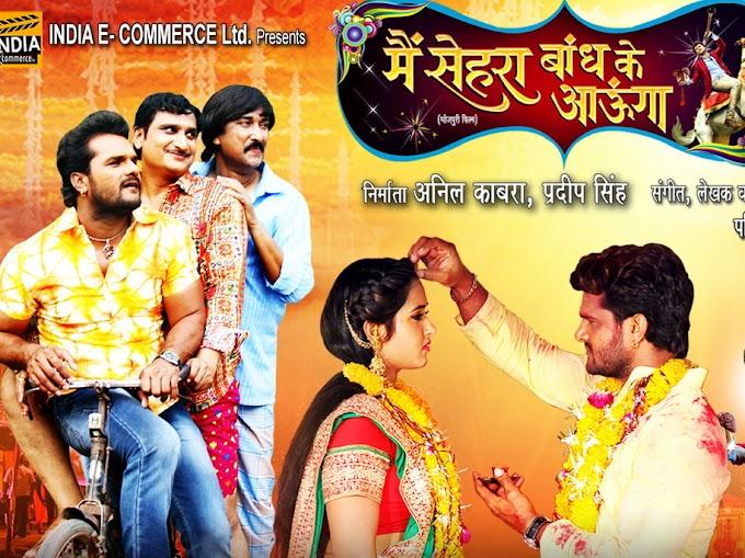 ई 16 बेहतरीन khesari lal yadav ki comedy film रवुराके जरूर देखे के चांहि