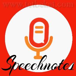 تحميل تطبيق Speechnotes – Speech To Text Premium Apk تحويل الكلام الى نص اخر اصدار
