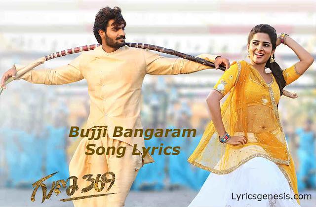 Bujji Bangaram Song Lyrics in Telugu - Guna 369