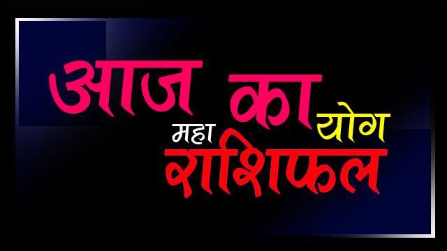 टुडे राशिफल इन हिंदी, आज की राशि, Today Rasi Palan