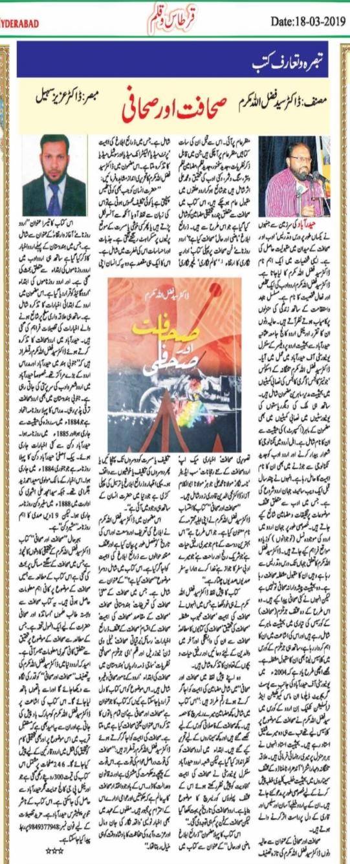 پروفیسر سید فضل اللہ مکرم صاحب کی تصنیف صحافت اور صحافی پرتبصرہ