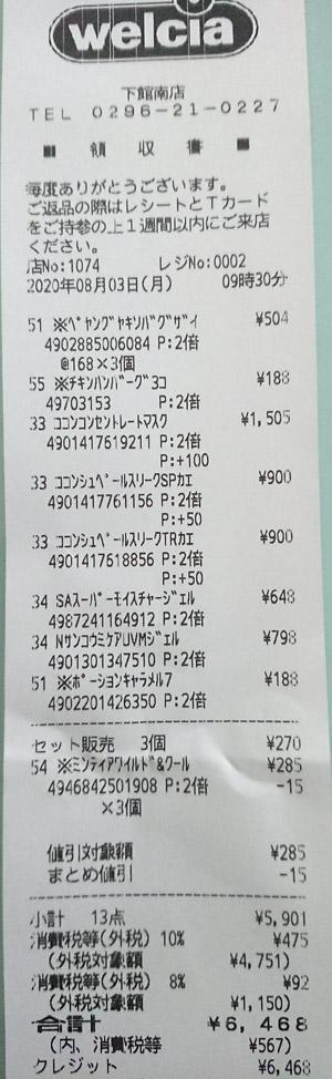 ウエルシア 下館南店 2020/8/3のレシート