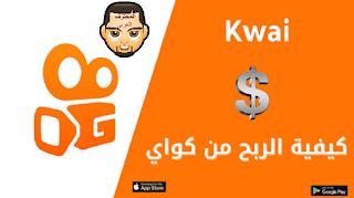 طرق الربح بسهولة من تطبيق كواى kwai