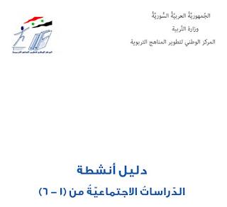 دليل انشطة الدراسات الاجتماعية من الصف الاول الي الصف السادس 2019-2020