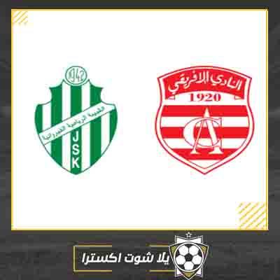 بث مباشر مباراة الافريقي وشبيبة القيروان
