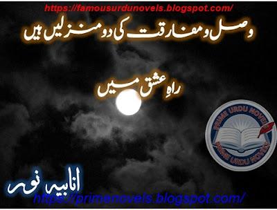 Vasl o mafarqat ki do manzilein hain rah e ishq mein novel online reading by Anabia Noor Complete