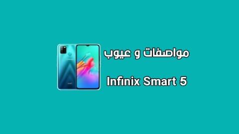 سعر و مواصفات Infinix Smart 5 - مميزات و عيوب هاتف انفينيكس سمارت 5