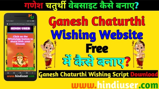 Ganesh Chaturthi Wishing Script Free Download
