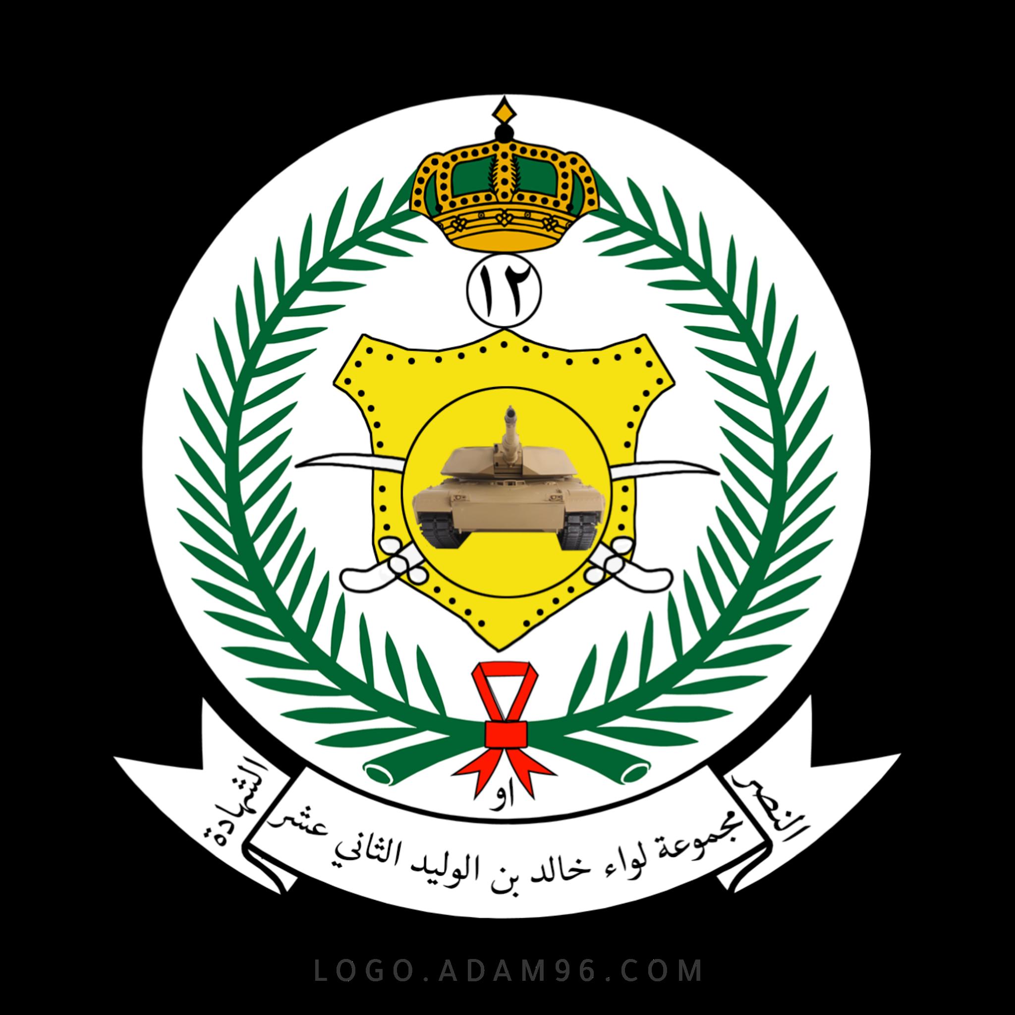 تحميل شعار مجموعة لواء خالد بن الوليد الثاني عشر الرسمي عالي الجودة PNG - شعارات الجيش السعودي