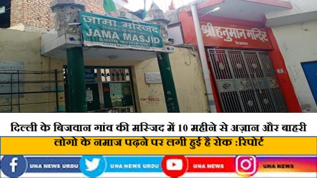 दिल्ली के बिजवान गांव की मस्जिद में 10 महीने से अज़ान और बाहरी लोगो के नमाज पढ़ने पर लगी हुई है रोक :रिपोर्ट