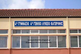 Τρίτη 9 Μαΐου λήγουν τα μαθήματα στα Λύκεια