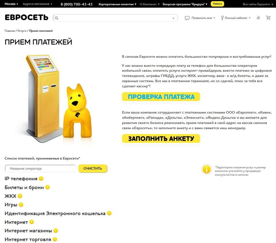 Euroset bookmakers