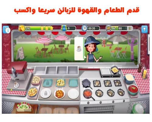 لعبة طاهي شاحنة بيع الطعام Food truck chef