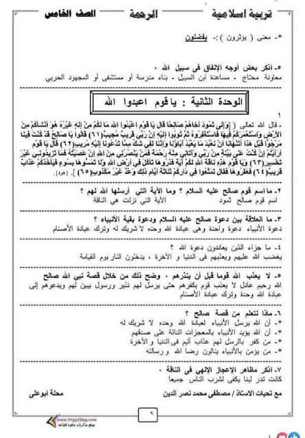 ملخص التربية الدينية الإسلامية للصف الخامس الابتدائي الفصل الدراسي الاول