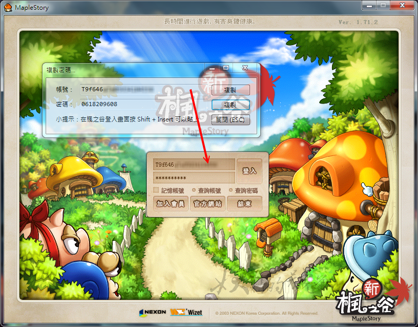 %E5%9C%96%E7%89%87+006 - 厭倦了從網頁登入Beanfun樂豆嗎?教你怎麼直接從遊戲登入!