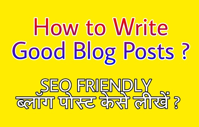 How to Write Best Articles for blogs ? Blogger Part - 2