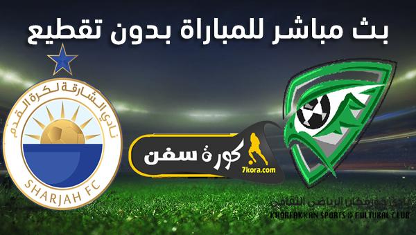 موعد مباراة خورفكان والشارقة بث مباشر بتاريخ 26-11-2020 دوري الخليج العربي الاماراتي