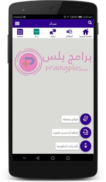 تسديد الفواتير تطبيق بنك الرياض