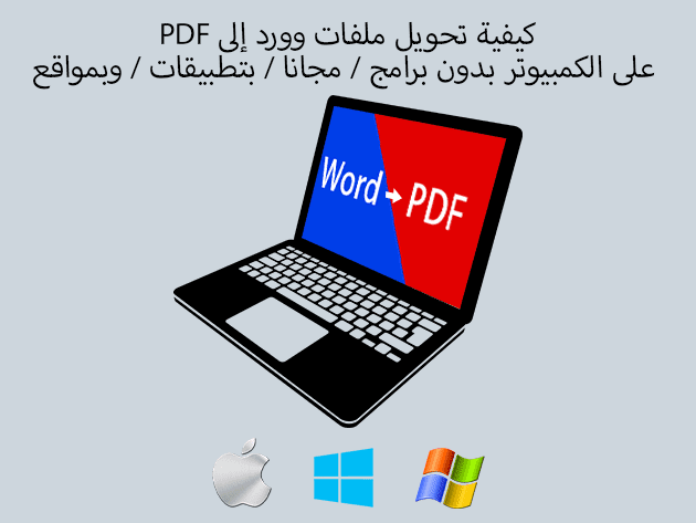 كيفية تحويل ملفات وورد إلى PDF على الكمبيوتر