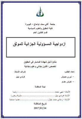 مذكرة ماستر : إزدواجية المسؤولية الجزائية للموثق PDF