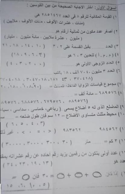 """تجميع امتحانات   للصف الرابع الإبتدائى """"الفعلى """" رياضيات   إدارات ترم أول لتدريب عليها 80993476_2631291810436150_4460709779009961984_n"""