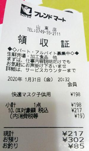 フレンドマート 山東店 2020/1/31 マスク購入のレシート