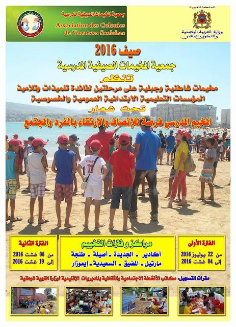 مخيمات مدرسية