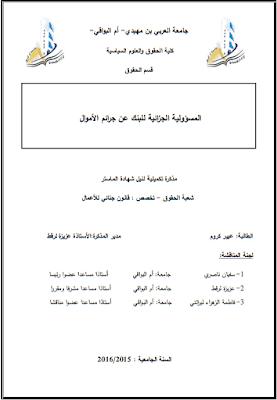 مذكرة ماستر: المسؤولية الجزائية للبنك عن جرائم الأموال PDF