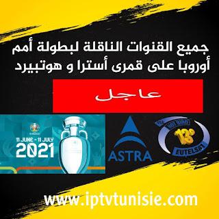 جميع القنوات الناقلة لبطولة كأس الامم الاوروبية 2021 علىastra19-hotbird13