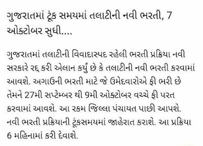 Gujarat Talati Exam Date 2021 Syllabus And Old Papers