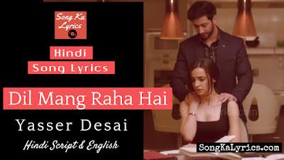 dil-mang-raha-hai-lyrics