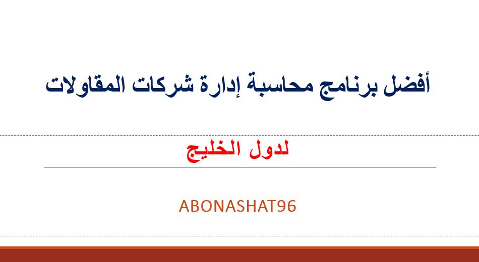 برنامج حسابات للمقاولات للنظام المصري 2021 | افضل واقوي برنامج للمقاولات   مجاني لحديثي التخرج والخبرة  ويصلح لجميع المجالات  |أفضل برنامج محاسبة إدارة شركات المقاولات