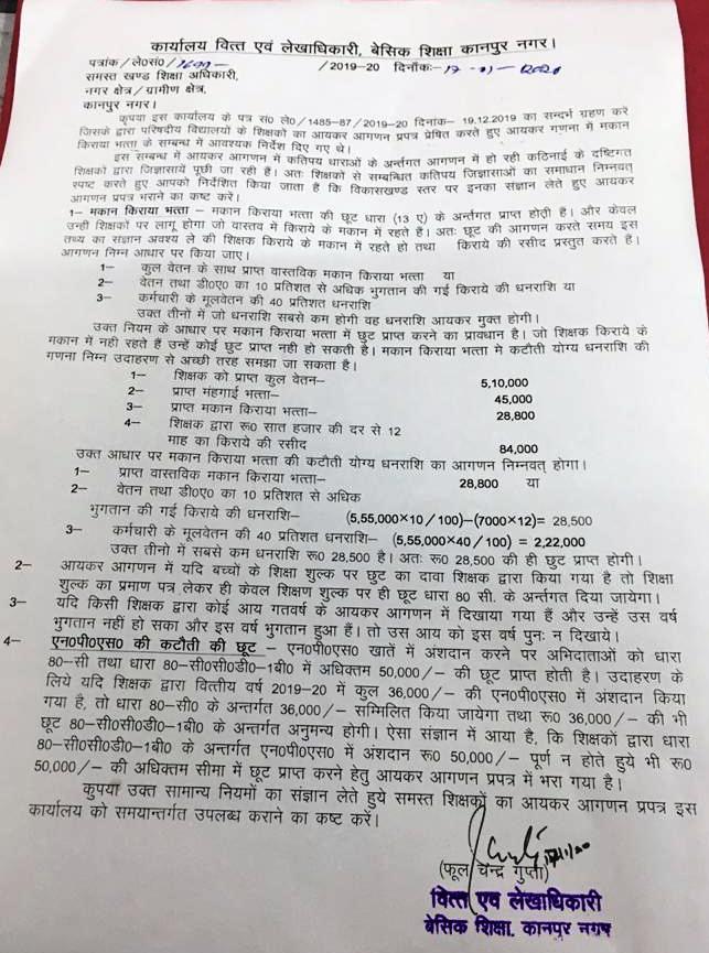 एनपीएस और हाउस रेंट के नियम वित्त एवं लेखाधिकारी कानपुर नगर का आदेश जारी