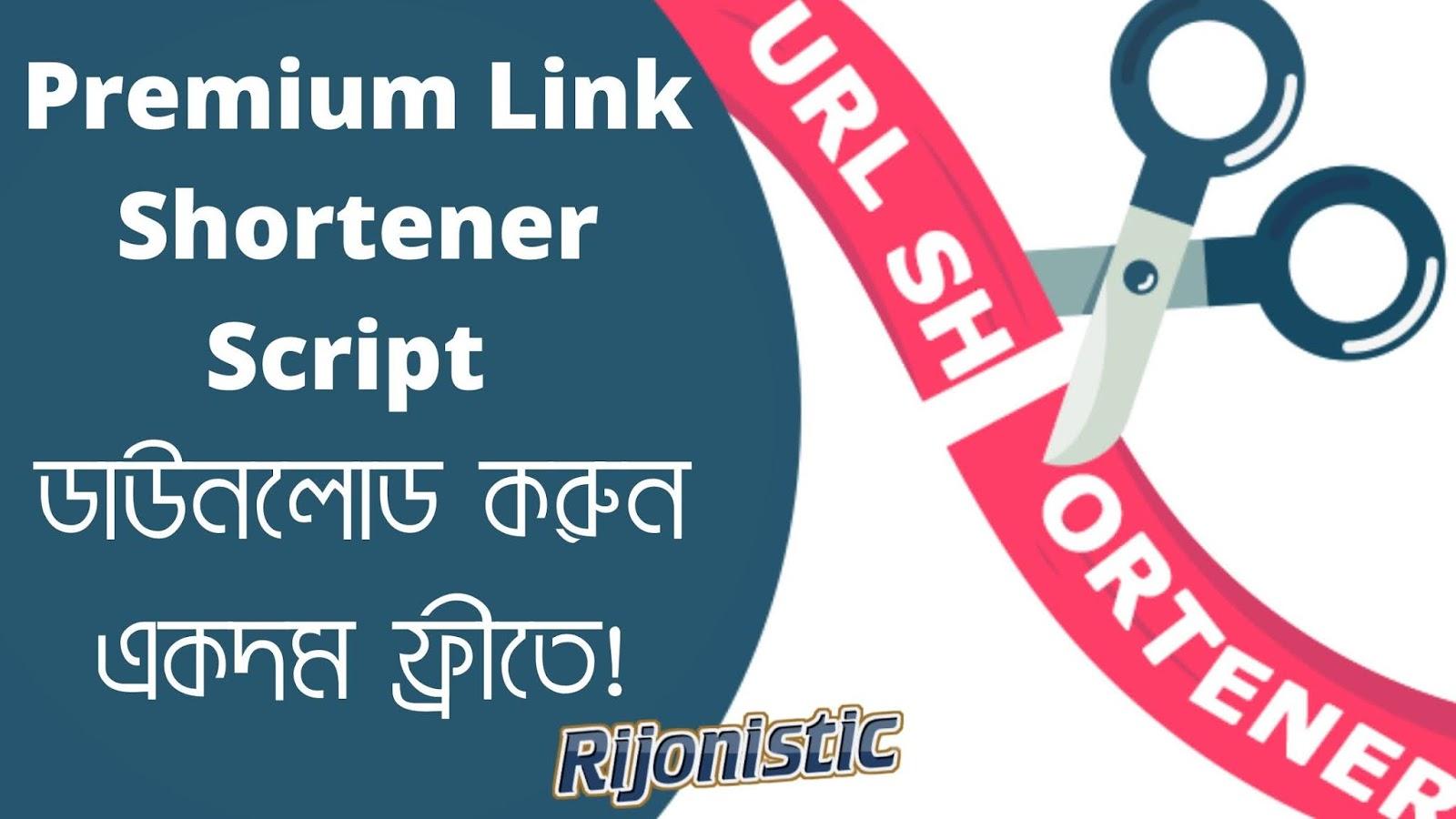 Premium URL Shortener Script Free, Link Shortener Script Download, Mighty URL Shortener Download,