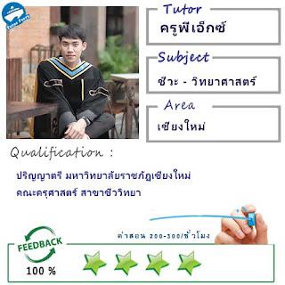ครูพี่เอ็กซ์ (ID : 13783) สอนวิชาชีวะ ที่เชียงใหม่