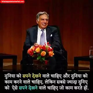 Dream status in hindi image