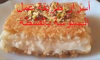 A new way to make basbousa with cream