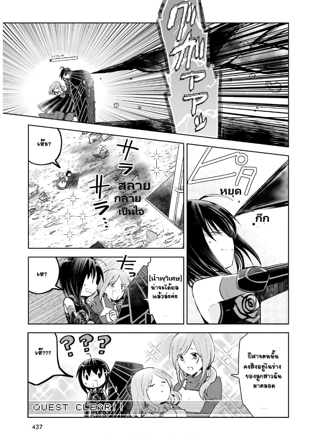 อ่านการ์ตูน Itai no wa Iya nanode Bogyo-Ryoku ni Kyokufuri Shitai to Omoimasu ตอนที่ 19 หน้าที่ 19