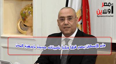 وزير الإسكان:يصدر قراراً وزارياً بتعيينات جديدة بأجهزة المدن