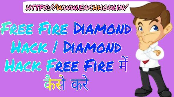 Free Fire Diamond Hack | Diamond Hack Free Fire में कैसे करे