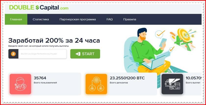 Мошеннический сайт double-capital.com – Отзывы, развод, платит или лохотрон? Мошенники